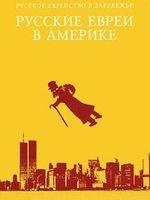 Русские евреи в Америке. Книга 5