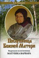 Послушница Божией Матери. Вырицкая молитвенница матушка Варвара