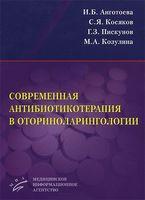 Современная антибиотикотерапия в оториноларингологии