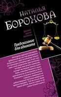 Предсказание для адвоката. Адвокат Казановы (м)