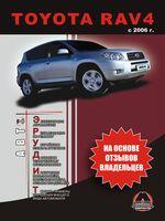 Toyota RAV4 с 2006 г. Эксплуатация. Советы владельцев по техническому обслуживанию автомобиля