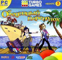 Turbo Games: Обеденный переполох