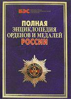 Полная энциклопедия орденов и медалей России