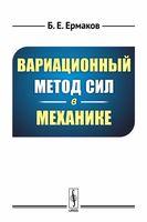 Вариационный метод сил в механике (м)