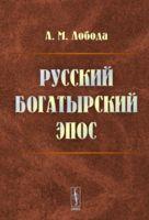 Русский богатырский эпос