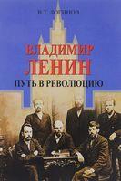 Владимир Ленин. Путь в революцию