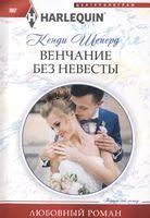 Венчание без невесты
