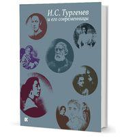 И. С. Тургенев и его современницы