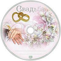 """Диск DVD+R 4.7Gb 16X Mirex """"Свадьба"""" slim"""