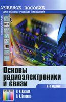 Основы радиоэлектроники и связи