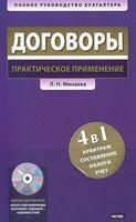 Договоры. Практическое применение (+ CD)
