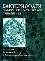 Бактериофаги. Биология и практическое применение