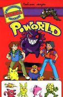 Poworld. Книжка с многоразовыми наклейками (красная)