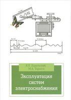 Эксплуатация систем электроснабжения