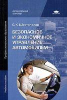 Безопасное и экономичное управление автомобилем
