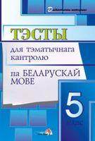 Тэсты для тэматычнага кантролю па беларускай мове. 5 клас