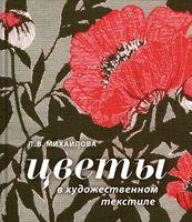 Цветы в художественном текстиле