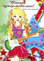 Стань супермоделью. Девочка с гитарой