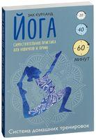 Йога. Самостоятельная практика для новичков и профи