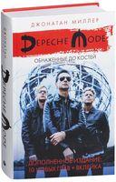 Depeche Mode. Обнаженные до костей
