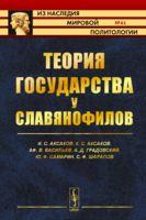 Теория государства у славянофилов