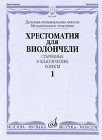 Хрестоматия для виолончели. Старинные и классические сонаты. Часть 1