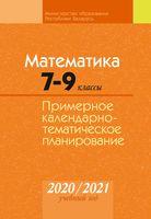 Математика. 7–8 классы. Примерное календарно-тематическое планирование. 2018/2019 учебный год