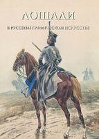Лошади в русском графическом искусстве