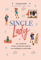 """Single lady. Как я сменила статус """"в вечном поиске"""" на """"свободна и счастлива"""""""