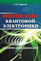 Физические основы квантовой электроники. Оптический диапазон