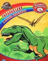 Тираннозавр и другие динозавры. Книжка-раскраска