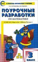 Математика. 3 класс. Поурочные разработки к УМК М. И. Моро и др