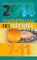 Олимпиады по физике. 7-11 классы (2014 год)