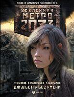 Метро 2033. Джульетта без имени (м)