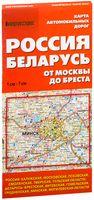 Россия. Беларусь. От Москвы до Бреста. Карта автомобильных дорог
