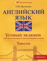 Английский язык. Устный экзамен для школьников и поступающих в вузы