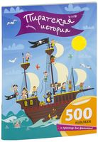 Пиратская история