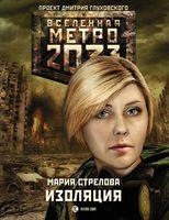 Метро 2033. Изоляция (м)