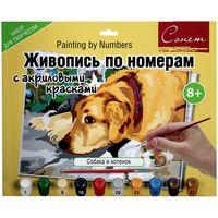 "Картина по номерам ""Собака и котенок"" (300х420 мм)"