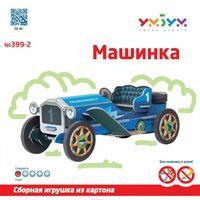 """Сборная модель из картона """"Машинка"""" (синяя)"""