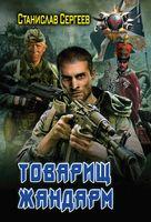 Товарищ жандарм (м)