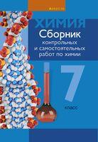 Сборник контрольных и самостоятельных работ по химии. 7 класс