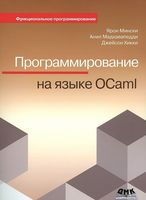 Программирование на OCaml