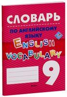 Словарь по английскому языку. English vocabulary. 9 класс