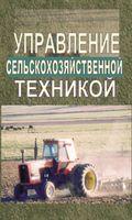 Управление сельскохозяйственной техникой