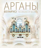 Арганы Беларусі. The organs of Belarus (+ CD)