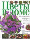 Цветы в доме. Все о 200 самых популярных комнатных растениях