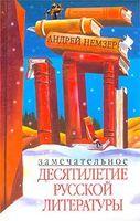 Замечательное десятилетие русской литературы