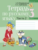 Тетрадь по русскому языку. 3 класс. В 2-х частях. Часть 2