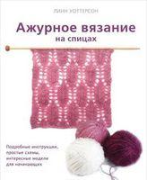 Ажурное вязание на спицах